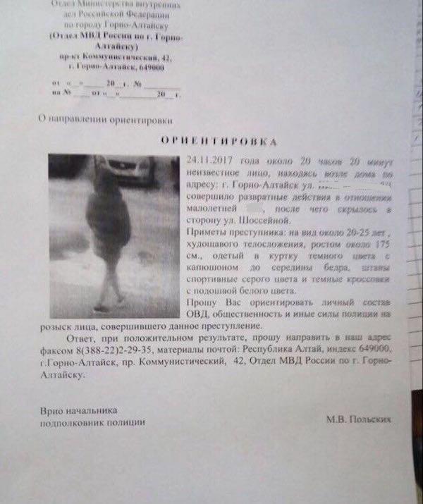 Напавшего на девочку извращенца разыскивают в Горно-Алтайске