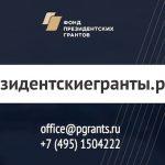 11 проектов из Республики Алтай победили в конкурсе президентских грантов