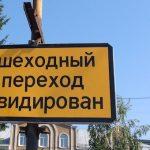Горожане жалуются на ликвидацию пешеходных переходов
