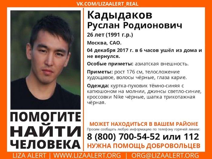 В Москве пропал уроженец Горного Алтая, телеоператор Руслан Кадыдаков
