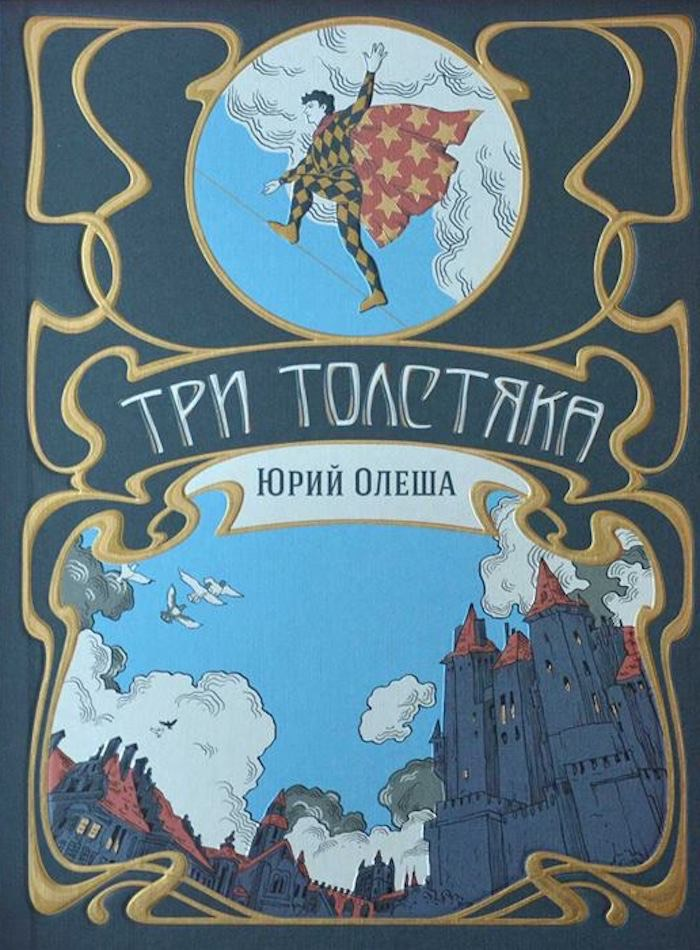 Алексей Дмитриев представил «Три толстяка» в новом оформлении