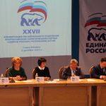 Состоялась конференция регионального отделения «Единой России»