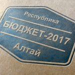 В консолидированный бюджет республики зачислено 4,8 млрд рублей
