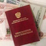 Размер пенсий с 1 января в среднем увеличился на 356 рублей