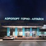 Открывается авиасообщение между Горно-Алтайском, Челябинском и Красноярском