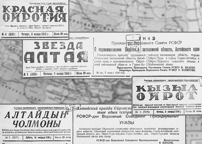 Как в СССР Ойрот-хана победили. 70 лет назад Ойрот-Туру переименовали в Горно-Алтайск