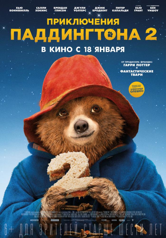 Дети будут в восторге: на экране самый обаятельный медведь на свете