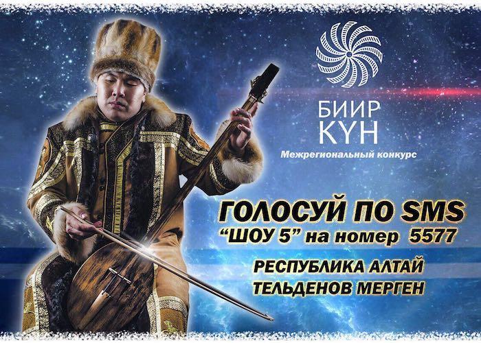 Голосуем за Мергена Тельденова на конкурсе «Биир кун»