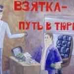 Кош-агачские чиновники пойдут под суд за получение взятки