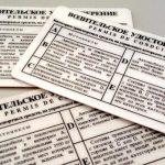 У 73 алкоголиков, наркоманов и шизофреников отобрали водительские права