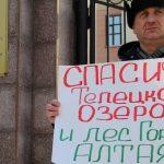 Жители Турочакского и Чойского районов провели пикет в Новосибирске