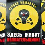 Рейд по должникам за коммунальные услуги пройдет в Республике Алтай