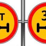 С 1 по 30 апреля на региональных автодорогах ограничат движение грузовиков