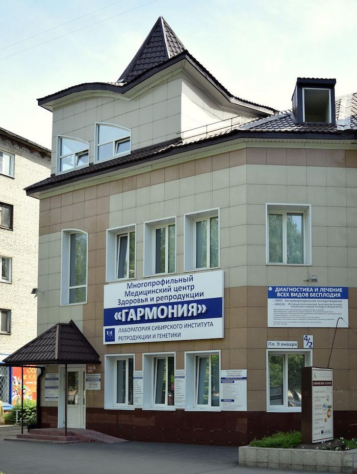 Бесплатное лечение бесплодия для жителей Республики Алтай в медицинском центре «Гармония»