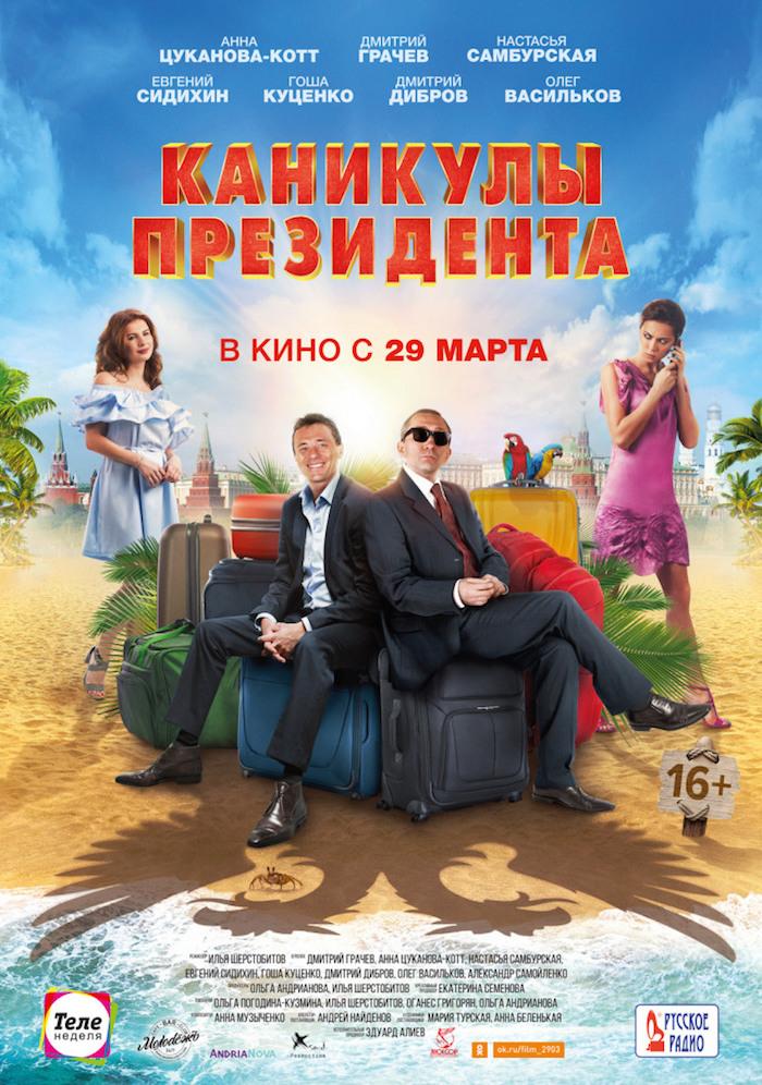 Президент в отпуске: кино про Путина
