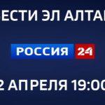 ГТРК «Горный Алтай» начинает вещание на канале «Россия-24»