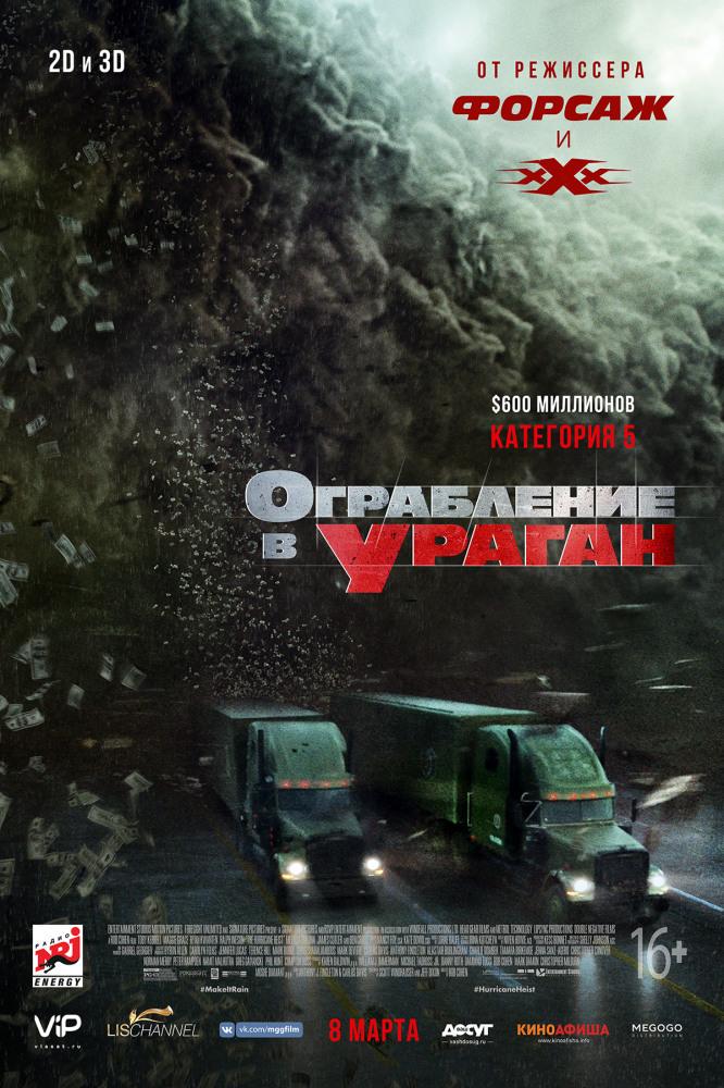 «Ограбление в ураган» и другие кинопремьеры в «длинные» выходные