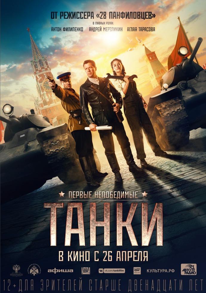 На танках в Кремль: выходит на экраны фильм о легендарном пробеге легендарных Т-34