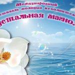 Шебалинские певицы успешно выступили на фестивале в Сочи