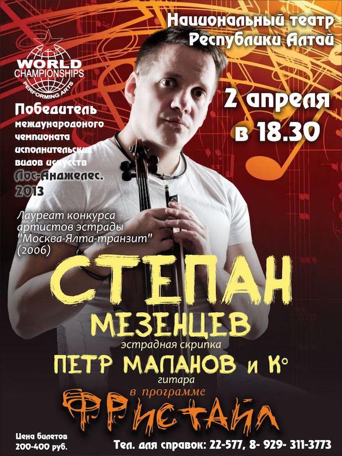 Степан Мезенцев выступит в Горно-Алтайске