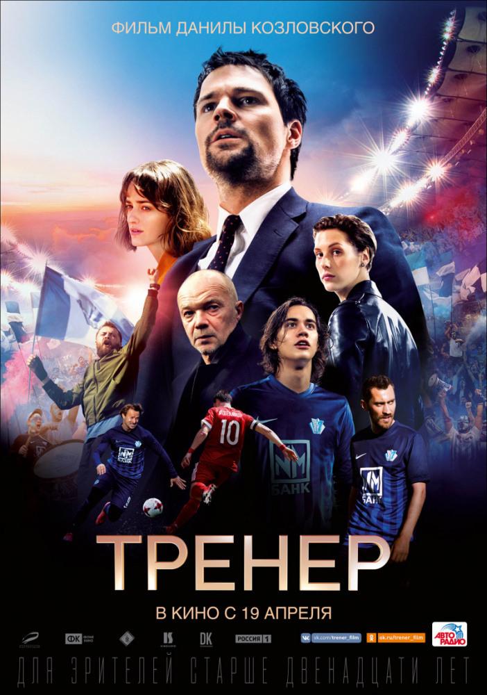 Как научить Россию побеждать на футбольном поле: расскажет «Тренер»