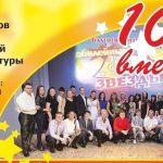 Шоу-проект «Две звезды». 10 лет вместе