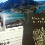 Регистрация в соцсетях по паспорту: за и против