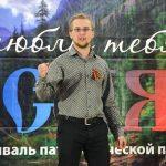 Фестиваль «Я люблю тебя, Россия!» прошел в Горно-Алтайске