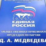 «Единая Россия» проведет тематический прием граждан на тему развития туризма