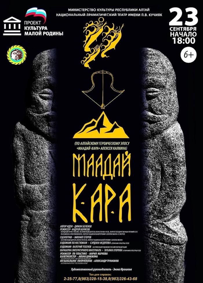 Новый театральный сезон откроется постановкой эпоса «Маадай-Кара»