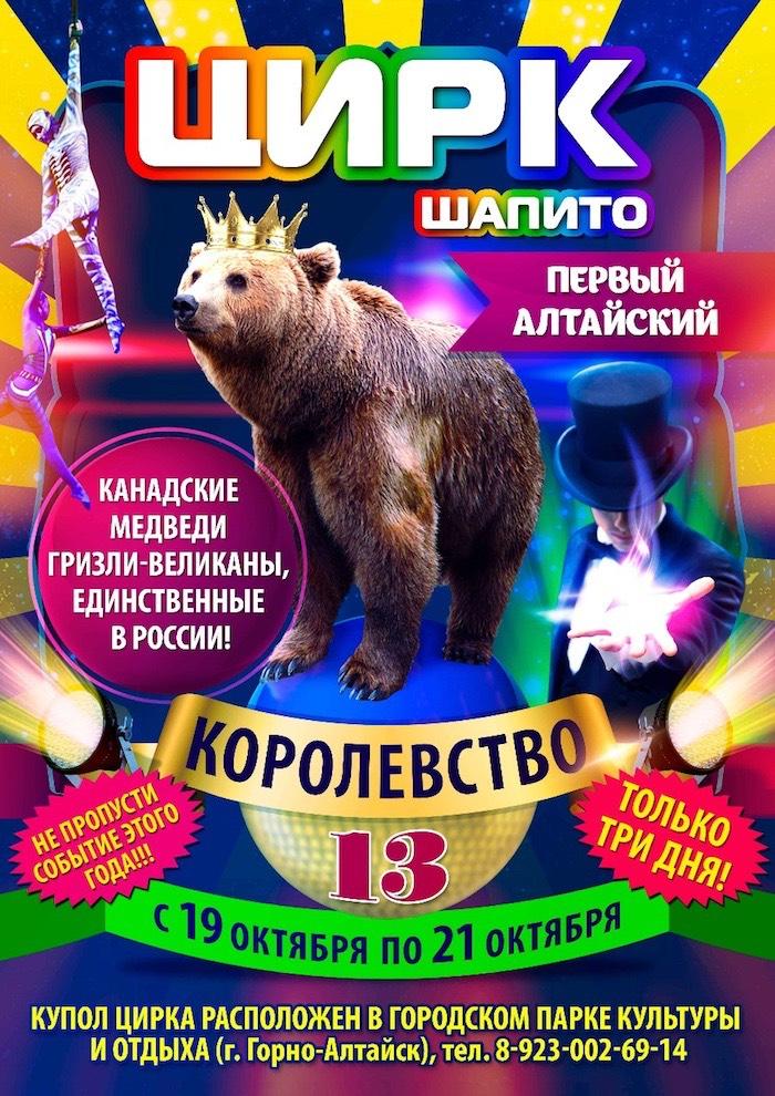 Первый алтайский цирк шапито представляет эксклюзивную программу!