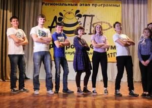 Завершился региональный этап программы «Арт-Профи Форум»