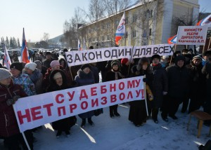 Митинг против «произвола правоохранительных органов»