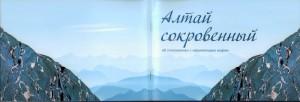 Этноповеденческий сборник Алтай сокровенный